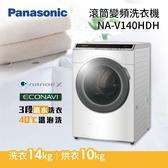 PANASONIC 國際牌【NA-V140HDH】變頻 14公斤 NANOE槽洗淨 洗脫烘滾筒洗衣機