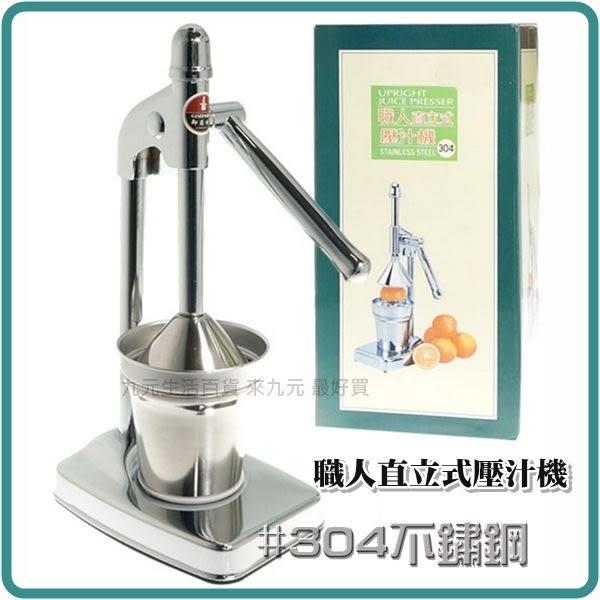 【九元生活百貨】職人直立式壓汁機 #304不鏽鋼 榨汁器