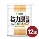 【益富】益力康高纖Plus 營養均衡配方 750gx12罐