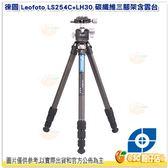 徠圖 Leofoto LS254C+LH30 碳纖維三腳架含雲台 公司貨 碳纖維 四節 三腳架 輕量化 多角度