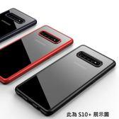 【愛瘋潮】QinD SAMSUNG Galaxy S10+ / S10 Plus 亮彩保護殼 硬殼 背殼 保護殼 手機殼