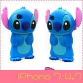 【萌萌噠】iPhone 7  (4.7吋)  矽膠立體卡通 史迪仔保護殼 全包防摔 矽膠軟殼 手機殼 手機套