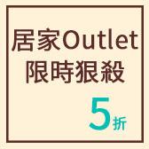 居家Outlet狠殺↘5折