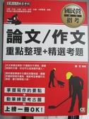 【書寶二手書T2/進修考試_PJI】國民營招考:論文/作文_鍾虹