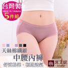 女性中腰褲 M/L/XL/2XL 天絲棉纖維 MIT台灣製造 No.488900(5件組)-席艾妮SHIANEY