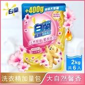 (箱購)白蘭加量包 含熊寶貝馨香精華大自然馨香洗衣精補充2KGx6入