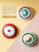 居家家廚房炒菜用計時器學生定時器提醒簡約冰箱磁貼機械家用鬧鐘 poly girl