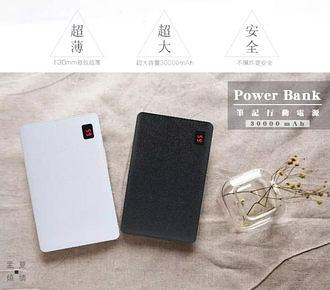 REMAX 行動電源 移動電源 筆記系列30000mAh 大容量智能保護4USB孔多兼容纖薄美學設計