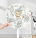 風扇罩防夾手防護網安全保護網罩電扇罩子小孩電風扇套防兒童夾手 3C優購