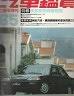 二手書R2YBb《汽車鑑賞 Car Appreciator 65》1990/7