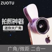 廣角鏡頭廣角手機鏡頭三合一套裝iPhonex通用單反蘋果8X微距魚眼