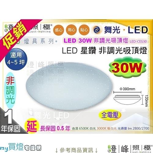 【舞光LED】LED-30W。星鑽智慧非調光吸頂燈【非調光】2種色溫選 保固延長 #CES30【燈峰照極my買燈】