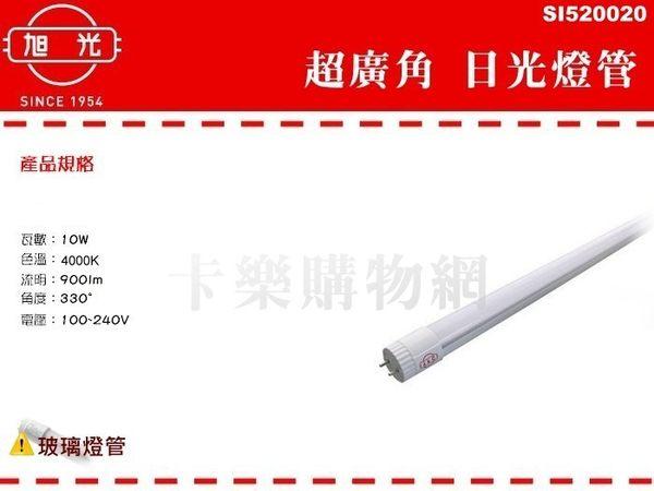 旭光 ET8-2FT LED T8 10W 4000K 自然光 2尺 全電壓 超廣角 日光燈管 玻璃燈管  SI520020