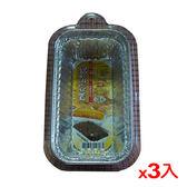 ★3件超值組★No.671鋁箔盤3入/組【愛買】