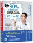 (二手書)蒼藍鴿醫師告訴你:90%攸關性命的醫學常識,沒有人教!