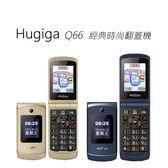 【送原廠電池座充組+手機腰掛包】Hugiga Q66 經典時尚翻蓋機