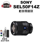 (贈鏡頭造型手電筒) SONY SEL50F14Z E接環 鏡頭 大光圈 定焦鏡 單眼 相機 公司貨