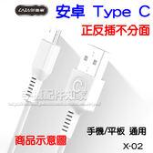 【10入-量販包】安卓 Android Type-C 正反不分邊 100cm 支援QC快充 傳輸充電線-ZY