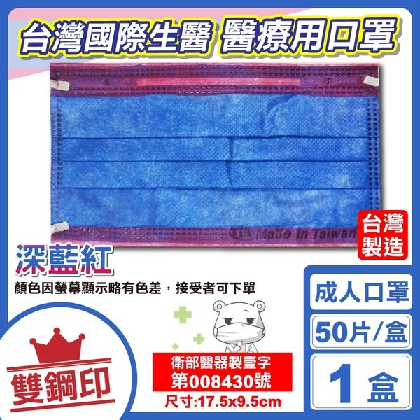 台灣國際生醫 雙鋼印 成人醫療口罩 (深藍紅) 50入/盒 (台灣製 CNS14774) 專品藥局【2017606】