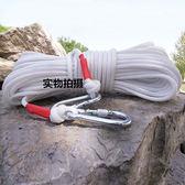 8MM鋼絲芯家用消防安全逃生外攀巖登山繩tz945【歐爸生活館】