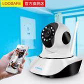無線攝像頭wifi智慧網路遠程手機高清夜視家用監控器 IGO