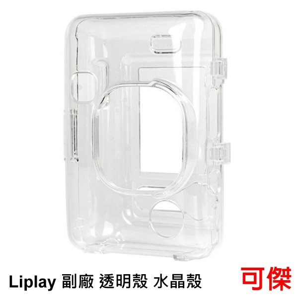 FUJIFILM 富士 mini Liplay 副廠 保護殼 水晶殼 硬殼 透明殼 拍立得 可傑