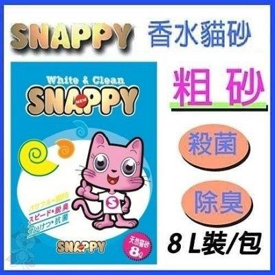 『寵喵樂旗艦店』【4包組含運】《SNAPPY》複合粗砂 8L (檸檬粗砂)