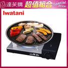 【Iwatani 岩谷】極簡輕薄卡式爐MIYABI 雅(Iwatani 和風薄型 CB-WA-35 卡式瓦斯爐 日本進口)