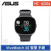 【登錄回函贈送MWF 單手鍋0.9L】 ASUS VivoWatch SE 智慧手錶 HC-A04A