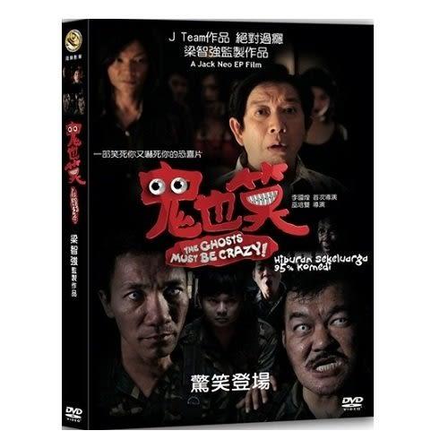 鬼也笑DVD  (購潮8)
