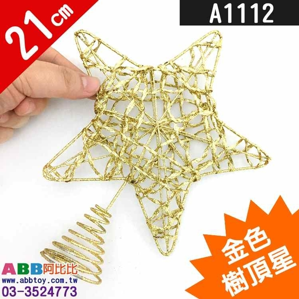 A1112★聖誕金色樹頂星21*18cm#聖誕派對佈置氣球窗貼壁貼彩條拉旗掛飾吊飾