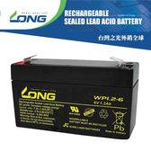 LONG廣隆光電 WP 1.2-6 NP 6V 1.2AH UPS 不斷電系統 監視器 太陽能照明 密閉式電池