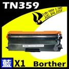 【速買通】Brother TN-359/TN359 藍 相容彩色碳粉匣