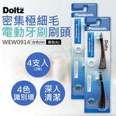 【國際牌Panasonic】密集極細毛電動牙刷刷頭 WEW0914(4支入)