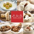 三合院港式飲茶 港式料理精選組合