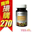 宏醫生技 百大蔬果酵素+天然素食B群 3...