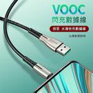Baseus倍思 水滴快充Micro傳輸線0.5m OPPO快充線 VOOC閃充線 4A