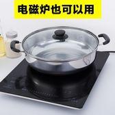 湯鍋家用加厚不銹鋼鍋韓式打邊爐鍋雙耳鍋具電磁爐大容量火鍋通用