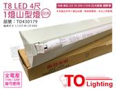 TOA東亞 LTS4143XEA LED 20W 4尺1燈 5700K 白光 全電壓 山型日光燈 _ TO430179