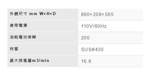 【歐雅系統家具】林內 Rinnai 排油煙機 RH-9176S(90CM)