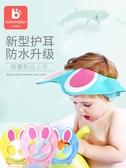 小哈倫兒童浴帽寶寶洗頭神器洗頭帽小孩洗澡洗髮帽護耳嬰兒防水帽 雙十二