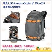 羅普 L240 Lowepro Whistler BP 350 AW II 惠斯樂後背相機包 可放長鏡頭 筆電 空拍機 公司貨