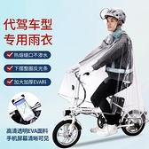 雨衣 代駕司機雨衣騎行專用電動滑板折疊車助力自行小車單車全透明雨披【快速出貨】