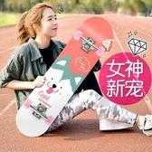 滑板初學者成人女生青少年兒童四輪公路刷街雙翹滑板車【卡米優品】