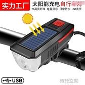 【店長推薦】新款太陽能自行車燈USB充電喇叭燈夜騎照明山地自行車前燈