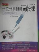 【書寶二手書T6/養生_CXH】一位外科醫師的修煉 25週年紀念版_葛文德