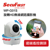 全新 SecuFirst WP-G01S旋轉HD攝影機