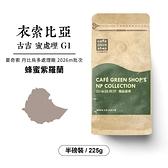 衣索比亞古吉夏奇索丹比烏多處理廠蜜處理G1 2026m批次-蜂蜜紫羅蘭(半磅)|咖啡綠商號