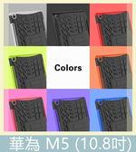 華為 HUAWEI MediaPad M5 (10.8吋) 輪胎紋平板套 保護殼 全包 防摔 支架 防滑 耐撞 平板殼