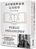 為什麼我們需要公共哲學:政治中的道德問題(新版)【城邦讀書花園】